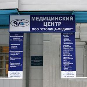 Медицинские центры Печоры