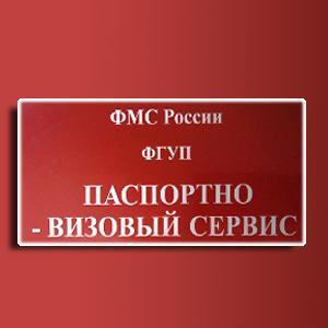 Паспортно-визовые службы Печоры
