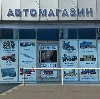Автомагазины в Печоре